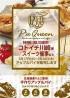 コトイチ川崎様 スイーツ催事にてアップルパイを販売します