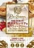 横浜タカシマヤ様 地下ウィークリーにてアップルパイを販売します