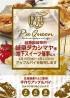 岐阜タカシマヤ様 地下スイーツ催事にてアップルパイを販売します