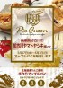 加古川ヤマトヤシキ様にてアップルパイを販売します