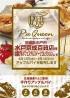 水戸京成百貨店様 全国グルメフェスタ&スイーツコレクションにてアップルパイを販売します