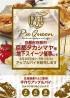 京都タカシマヤ様 地下スイーツ催事にてアップルパイを販売します