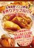 PLUM CUBE 阪神神戸三宮店様にてアップルパイを販売します