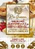 スイーツボックス様 小田急マルシェ新百合ヶ丘店にてアップルパイを販売します