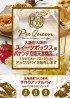 スイーツボックス様 パナンテ京阪天満橋店にてアップルパイを販売します