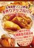 札幌東急百貨店様 STVどさんこ情熱まつりにてアップルパイを販売します