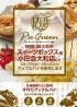 スイーツボックス様 小田急大和店にてアップルパイを販売します