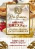 札幌エスタ様にてアップルパイを販売します