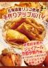 ジェイアール京都伊勢丹様にてアップルパイを販売します