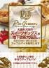 スイーツボックス様 地下鉄新大阪店にてアップルパイを販売します