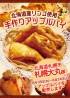 札幌大丸様にてアップルパイを販売します