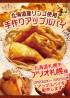 アリオ札幌様にてアップルパイを販売します
