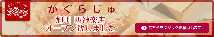 かぐらじゅ旭川 西神楽店