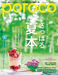 poroco_cover147A1