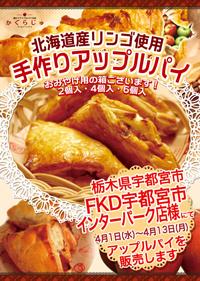 21_fkdutsunomiyashi
