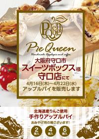 41_sweetsboxmoriguchi