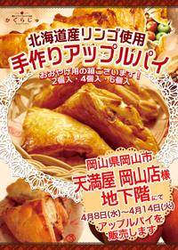 45_tenmanyaokayama
