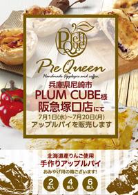 01_plumclub_hankyutukaguchi