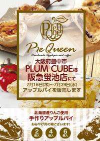 07_plumclub_hankyuhotaruike