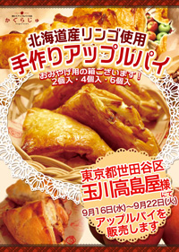 10_tamagawatakashimaya