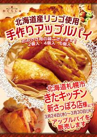31_kitakichin_shinsapporo