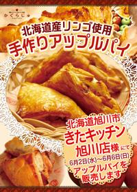 20_kitakitchen_asahikawa